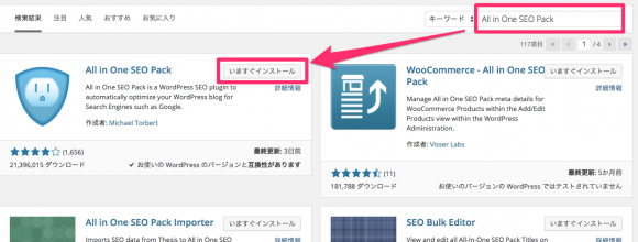 all-in-one-seo-pack1