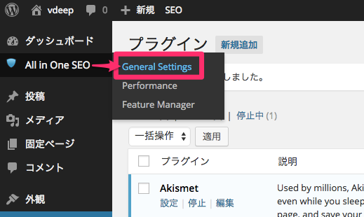 all-in-one-seo-pack3