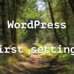 WordPressの初期設定手順まとめ
