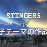 Stinger5の導入&子テーマの作成方法