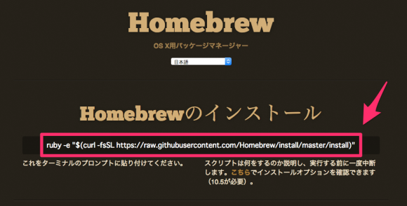 homebrew-install