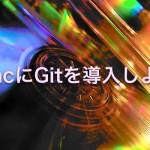MacにHomebrewを使ってGitを導入&初期設定