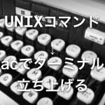 UNIXコマンド超入門!「Macでターミナルを立ち上げる」からはじめてみよう
