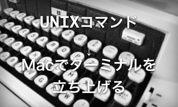 mac-start-terminal
