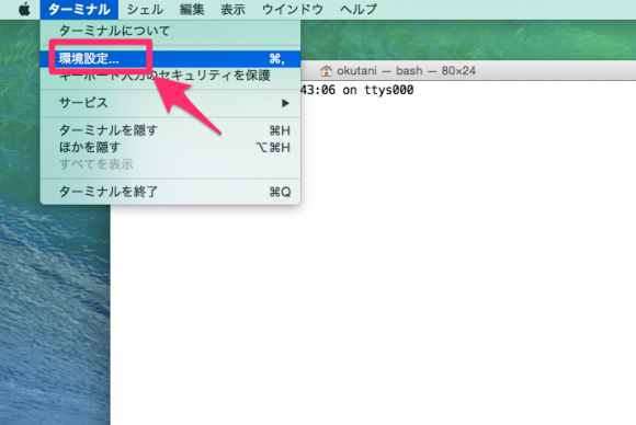 mac-start-terminal5