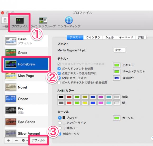 mac-start-terminal7