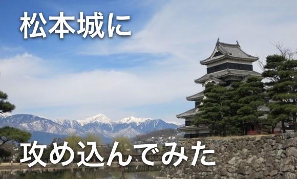 matsumotojou