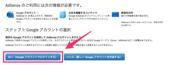 register-google-adsense