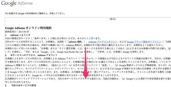 register-google-adsense10