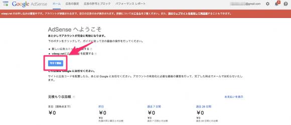 register-google-adsense11