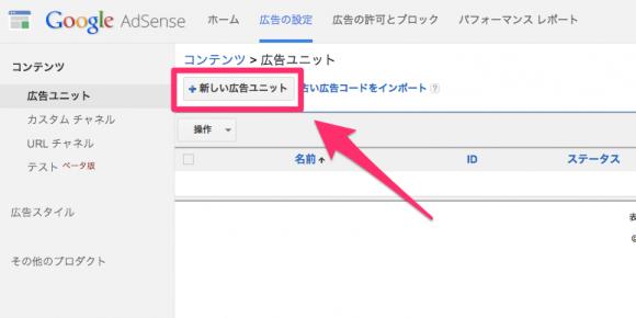 register-google-adsense12