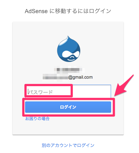 register-google-adsense2