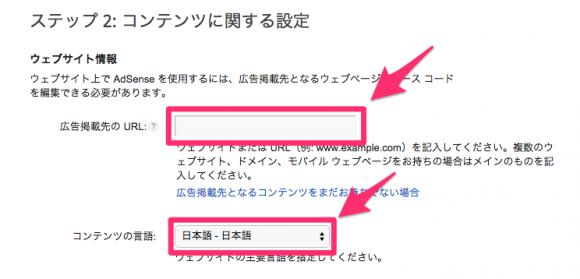 register-google-adsense3