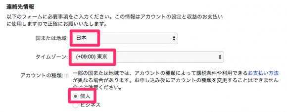 register-google-adsense5