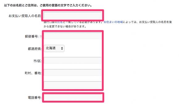 register-google-adsense6