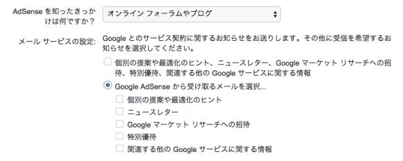 register-google-adsense7