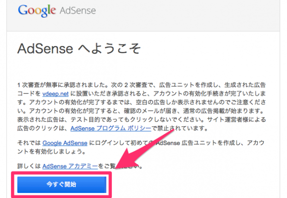 register-google-adsense9