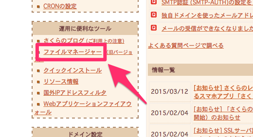 sakura-server-deny-domain2