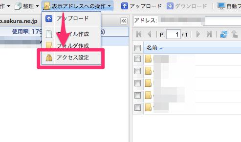 sakura-server-deny-domain3