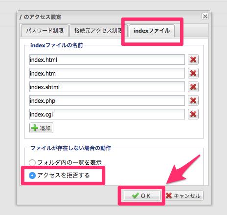 sakura-server-deny-domain4