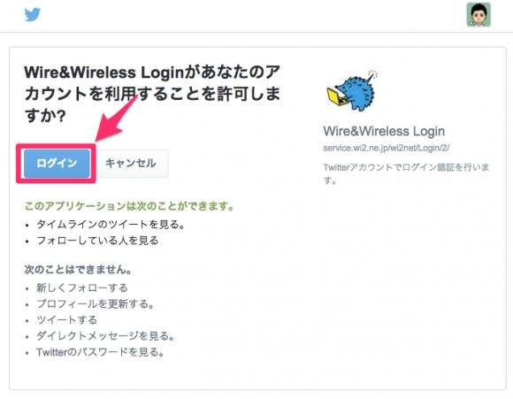 staba-wifi3