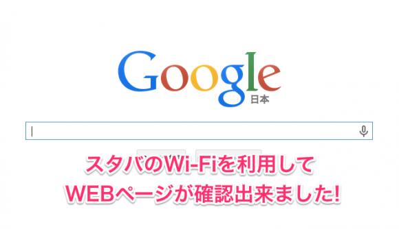 staba-wifi5