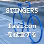 Stinger5にファビコンを設置する方法