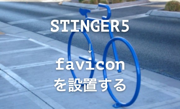 stinger5-favicon