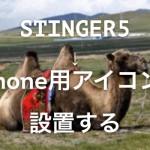 Stinger5にiPhone用のアイコンを設置する