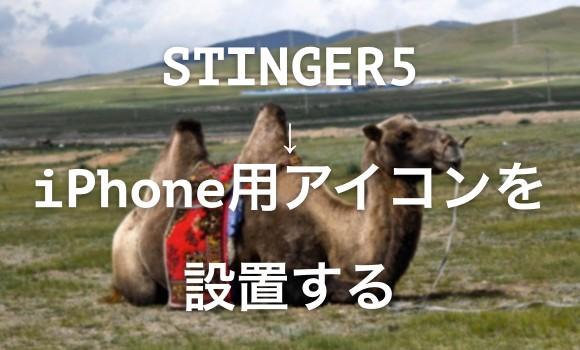 stinger5-iphone-ico