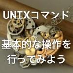 UNIXコマンド超入門!基本的な操作をしてみよう (pwd, cd, touch, ls)