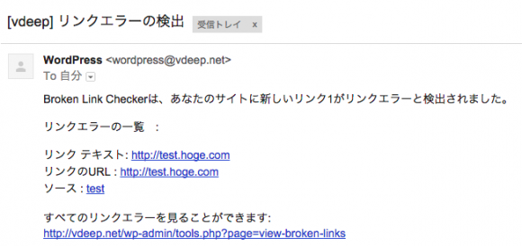 wp-broken-link-checker6