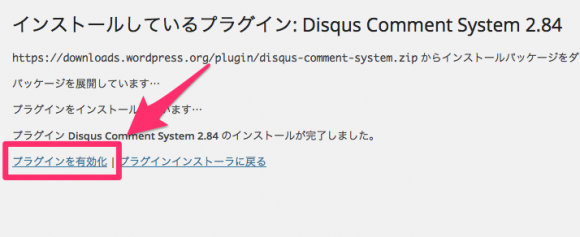 wp-disqus12