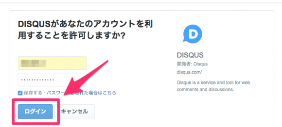 wp-disqus3