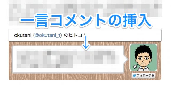 wp-hitokoto-c