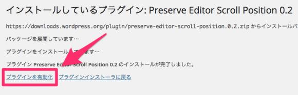 wp-preserve-editor-scroll2