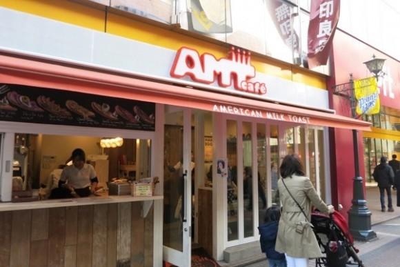 amtcafe
