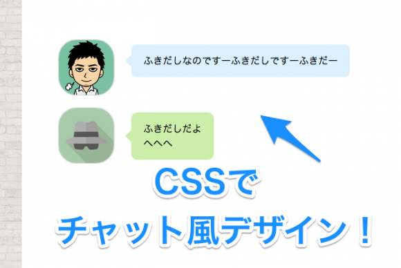 css-chat-design