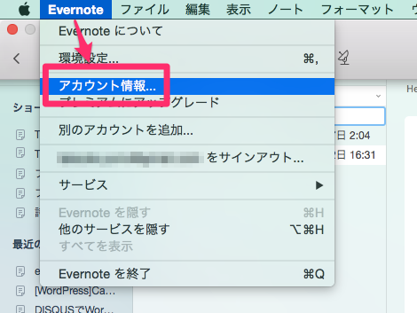 evernote-premium-1month1