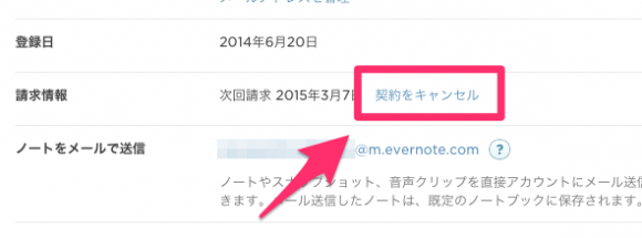 evernote-premium-1month6