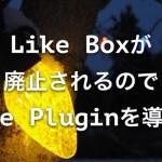 Like Boxがサービス終了。「Page Plugin」に変更しておこう