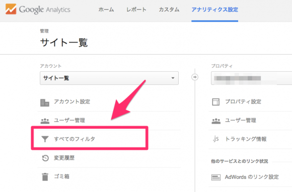 google-analytics-my-ip-exclude3