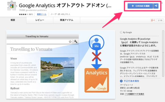 google-analytics-opt-out2