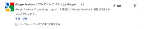 google-analytics-opt-out3