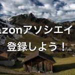 Amazonアソシエイトの登録方法。自分のブログでおすすめ商品を紹介!