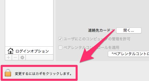 mac_create_user4
