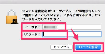 mac_create_user5
