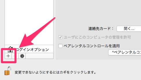 mac_create_user6