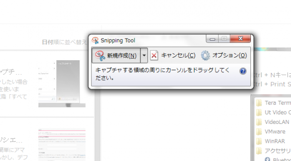 snipping-tool3