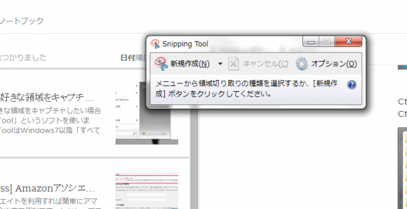 snipping-tool4